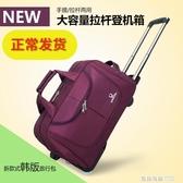 拉桿包旅游男女手提旅行袋大容量行李包登機箱包可摺疊短途旅行包【快速出貨】vpn