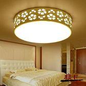 吸頂燈 LED吸頂燈圓形臥室燈現代簡約客廳燈飾溫馨浪漫創意房間遙控燈具【非凡】TW