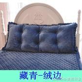 1.2韓版公主床上大靠墊毛絨雙人長靠枕頭純色床頭大靠背含芯可拆洗igo 美芭