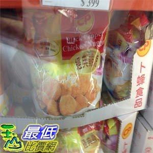 [COSCO代購]  需低溫宅配 CP黑胡椒經典雞塊3公斤    _C94955