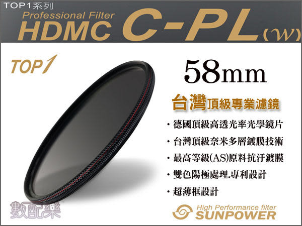 *數配樂*台灣頂級 Sunpower TOP1 超薄框 多層鍍膜 HDMC CPL 環型 偏光鏡 濾鏡 58mm