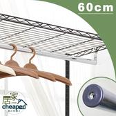 【居家cheaper 】60CM 電鍍吊衣桿含掛勾層架鐵架衣櫥衣架置物架