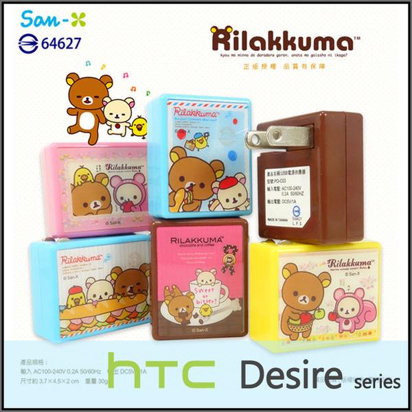 ☆正版授權 方型拉拉熊 USB充電器/旅充/HTC Desire EYE/816 A5/816G/820/820S/826/526/620/626/626G/728/830