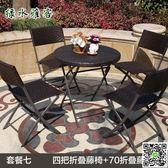 桌椅 桌椅休閒戶外折疊陽臺編藤公園組合套裝幾組庭院沙灘茶幾 igo城市玩家