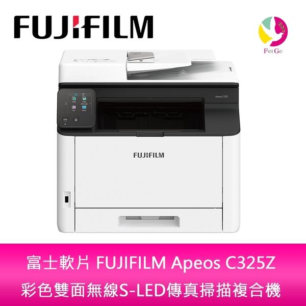 分期0利率 富士軟片 FUJIFILM Apeos C325Z彩色雙面無線S-LED傳真掃描複合機