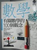 【書寶二手書T6/科學_ZHA】有關數學的100個觀念_邢豔