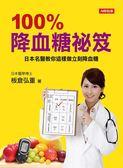 (二手書)100%降血糖祕笈