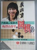 【書寶二手書T6/嗜好_A45】梅澤由香里的圍棋教室(05)完_梅澤由香里