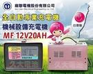 【久大電池】麻聯電機 MF1220 12V 20A 全自動電動機械設備專用充電機 拖板車 堆高機 掃地機