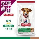 Hill s 希爾思 604466 幼犬 小顆粒 羊肉+糙米 12kg 寵物 狗飼料 乾糧 送贈品【免運直出】