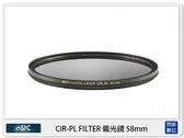 送USB 小米風扇~ STC CIR-PL FILTER 環形 偏光鏡 58mm (CPL 58,公司貨)