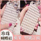 蘋果 iPhone XS MAX XR iPhoneX i8 Plus i7 Plus I6Splus 珍珠蝴蝶結 滿鑽 水鑽殼 手機殼 訂製