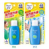 Biore 蜜妮 高防曬乳液 SPF48 50ml 草本/舒涼【BG Shop】2款供選