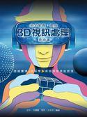 完全掌握:最強3D視訊處理技術書