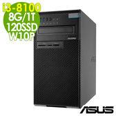 【展示機】ASUS電腦 D540MA i3-8100/8G/1T+120SSD/Win10P 商用電腦