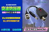 監視器 突波防護器 吸收器 保護監控設備 免強波 免混頻 可復歸式 簡單安裝好使用 台灣安防