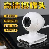 網路攝影機優邁Q5 攝像頭 免驅高清電腦臺式視頻 筆電夜視攝像頭 ·樂享生活館