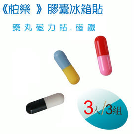 《日韓文具》膠囊冰箱貼/藥丸磁力貼/磁鐵/3入(3組)