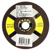 黑手牌可彎曲砂輪(可用於不銹鋼) 4吋 #100
