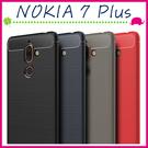 Nokia 7 Plus 6吋 拉絲紋背蓋 矽膠手機殼 TPU軟殼保護套 全包邊手機套 類碳纖維保護殼 後殼