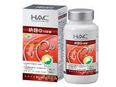 永信藥品HAC 納麴Q10膠囊(90粒/瓶)