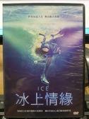 影音專賣店-P03-064-正版DVD-電影【冰上情緣】-艾格拉雅塔拉索瓦 亞歷山大佩特羅夫