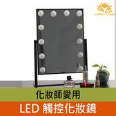 HONEYCOMB 韓國熱銷LED 觸控化妝鏡 12燈TA5005B 黑色