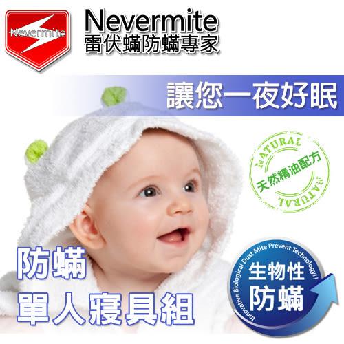 Nevermite 雷伏蟎 防蟎單人寢具組 (NS-801) 防蹣寢具 天然精油配方