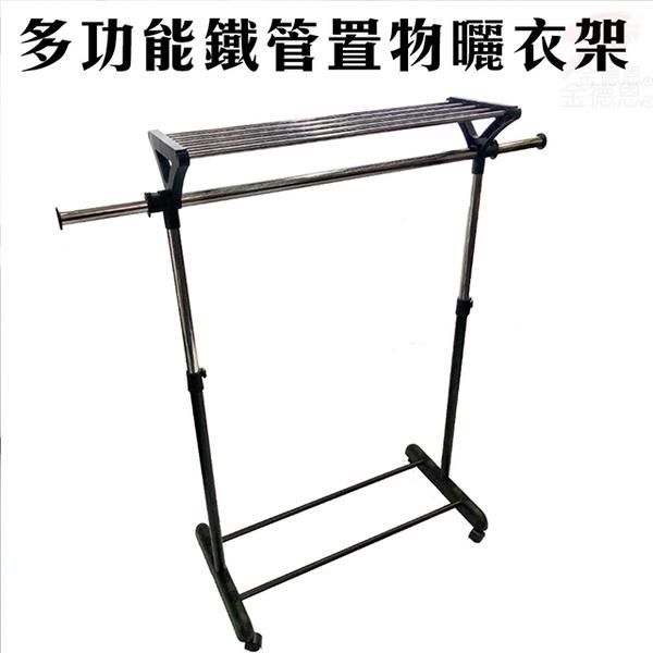 金德恩 台灣製造 多功能鐵管置物曬衣架附滾輪/高度可調100-170cm/室內外/棉被/曬衣服/收納