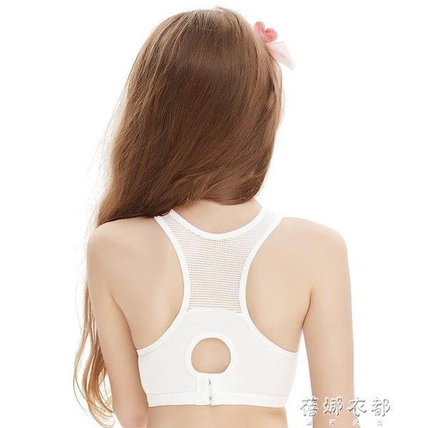 少女文胸發育期學生薄款純棉初中生高中生無鋼圈運動小背心式內衣   蓓娜衣都
