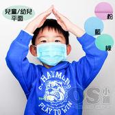 伯康醫用口罩 兒童/幼兒 平面素色 (50入/盒) MIT台灣製造 | OS小舖