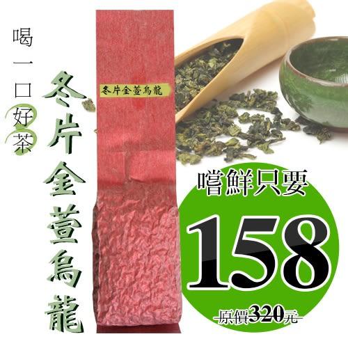冬片金萱烏龍(100g)裸包
