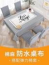 北歐餐桌桌布網紅棉麻防水免洗家用布藝小清新茶幾布餐桌椅子套罩 艾瑞斯居家生活