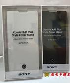 ↑南屯手機王↓SONY Xperia XA1 PLUS (SCSG70)原廠皮套 (側翻式時尚保護套) 宅配免運費