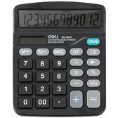 計算機 得力計算器837經濟型太陽能雙電源計算機語音財務大屏大按鍵辦公