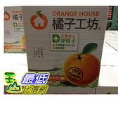 [103玉山最低比價網] COSCO QRANGE HOUSE 橘子工坊浴厠清潔劑480毫升三入1噴槍+2補充瓶 _C89358 $367