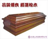 【大堂人本】柚木亞光一般型土葬棺木 (可火葬使用)