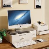 (快速)電腦增高架 電腦螢幕增高架桌面收納盒抽屜神器顯示器屏增高底座置物架子YYJ