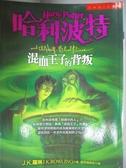 【書寶二手書T1/翻譯小說_KOA】哈利波特-混血王子的背叛_JK羅琳