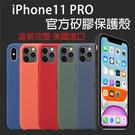 2020新色上市 APPLE iPhone11 PRO矽膠護套原廠保護殼 iPhone11PRO矽膠保護殼 美國直送