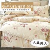 天絲/專櫃級100%.單人床包兩用被套組.古典美人/伊柔寢飾