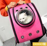 貓包寵物外出包便攜包雙肩狗狗背包太空包貓咪外出包太空艙gogo購