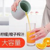 榨汁杯簡易手動橙子榨汁機迷你家用榨橙器水果檸檬原汁機水果汁機  生日禮物