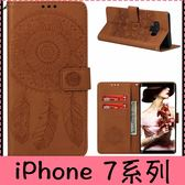 【萌萌噠】iPhone 7 / 7 Plus  壓花系列 風鈴花保護殼 全包軟殼 插卡磁扣可支架 錢包式 側翻皮套
