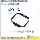 @3C 柑仔店@ STC 感光元件保護鏡 內置型濾鏡架組 for Sony a7SIII a7r4 a9II