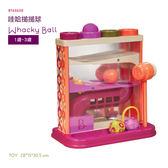 【美國B.Toys】哇哈槌槌球