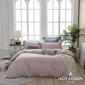 贈羽絲絨被一入!【HOYACASA】法式簡約雙人四件式300織天絲被套床包組(英式粉)