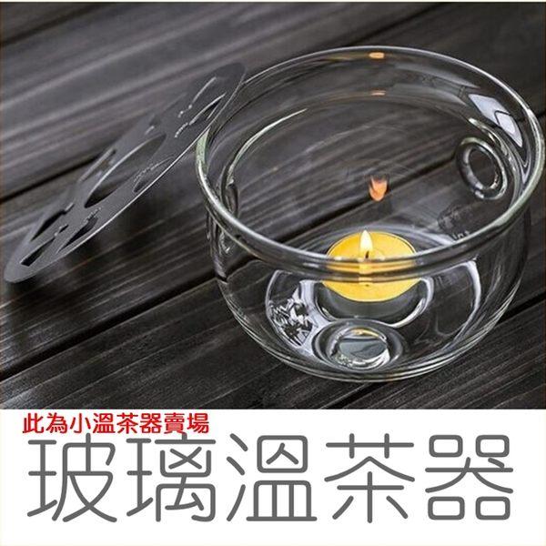 [拉拉百貨]小溫茶器 小暖茶器 玻璃茶具 玻璃保溫底座 高硼矽 耐熱 花茶壺