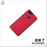 MIUI 紅米7 布藝帆布紋手機殼保護殼全包磨砂防滑簡約純色軟殼保護鏡頭手機套保護套