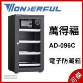 WONDERFUL 萬得福 AD-096C 電子防潮箱 90L 公司貨 五年保固 自動省電 經典黑色造型 限宅配寄送